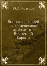 Вопросы древней и средневековой археологии Восточной Европы