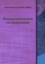 Обложка книги Психологическое тестирование