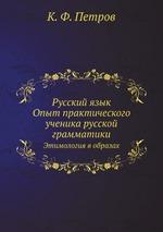 Русский язык. Опыт практического ученика русской грамматики. Этимология в образах
