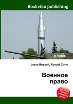Обложка книги Военное право
