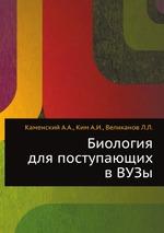 Обложка книги Биология для поступающих в ВУЗы