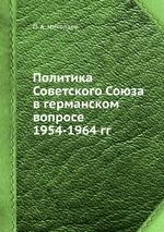 Политика Советского Союза в германском вопросе 1954-1964 гг
