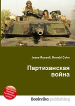 Обложка книги Партизанская война