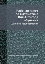Рабочая книга по математике. Для 4-го года обучения