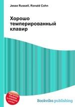 Обложка книги Хорошо темперированный клавир