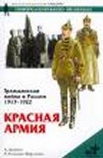 Гражданская война в России, 1917 - 1922. Красная Армия
