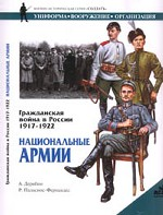 Гражданская война в России, 1917 - 1922. Национальные армии