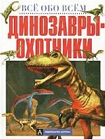 Динозавры-охотники