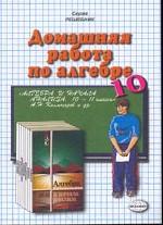 Домашняя работа по алгебре и началам анализа за 10 класс