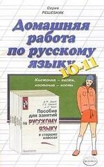 Домашняя работа по русскому языку для 10-11 классов к учебнику Грекова В. Ф