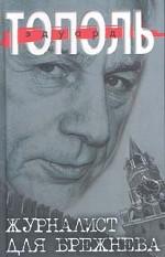 Журналист для Брежнева. Очищение от Незнанского, а также Марининой и прочих