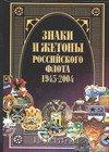 Знаки и жетоны Российского флота, 1945 - 2004. [В 2 ч.] Ч. 2