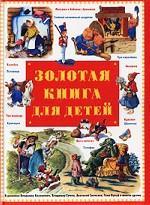 Золотая книга для детей