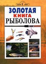 Золотая книга рыболова