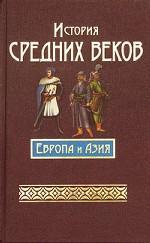 История средних веков. Европа и Азия