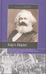 Скачать Карл Маркс бесплатно Фрэнсис Уин