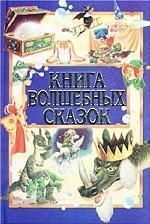 Книга волшебных сказок