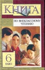 Книга по внеклассному чтению, 6 класс
