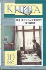 Книга по внеклассному чтению, 10 класс