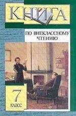 Книга по внеклассному чтению, 7 класс
