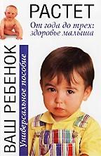 Ваш ребенок растет. От года до трех: здоровье малыша