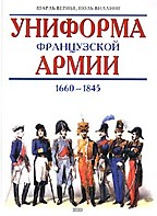 Униформа французской армии 1660-1845 гг