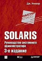 Solaris. Руководство системного администратора. 3-е издание