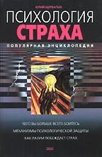 Психология страха. 2-е издание