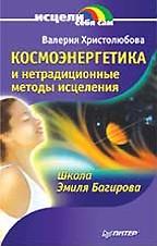 Космоэнергетика и нетрадиционные методы исцеления. Школа Эмиля Багирова