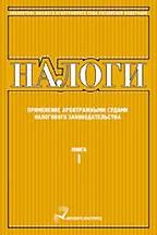 Налоги. Книга 1