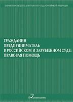 Гражданин и предприниматель в российском и зарубежном суде. Правовая помощь