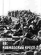ВВ: Кавказский крест - 2