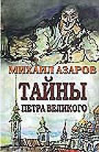 Тайны Петра Великого
