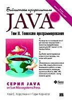Библиотека профессионала. Java 2. Том 2. Тонкости программирования