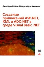 Создание приложений ASP.NET, XML и ADO.NET в среде Visual Basic.NET