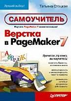Верстка в PageMaker 7. Самоучитель