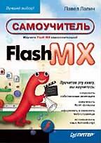 Самоучитель Flash MX