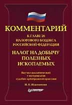 Комментарий к главе 26 НК РФ. Научно-аналитический с материалами судебно-арбитражной практики