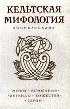 Кельтская мифология. Энциклопедия