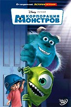Корпорация Монстров (Monsters Inc)