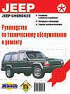 Руководство по техническому обслуживанию и ремонту автомобиля JEEP