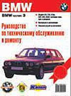 Руководство по техническому обслуживанию и ремонту автомобиля BMW