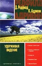 Удерживая Видение. Практический путеводитель по Десятому пророчеству