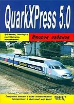 QuarkXPress 5.0. 2-е издание