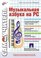 Музыкальная азбука на РС с дискетой