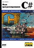 Язык программирования C#. Лекции и упражнения: учебник