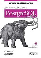 PostgreSQL. Для профессионалов (+CD)