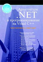 Архитектура .NET и программирование на Visual C++