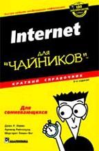 """Обложка книги Internet для """"чайников"""". Краткий справочник"""