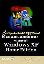 Использование Microsoft Windows XP Home Edition. Специальное издание